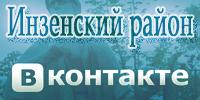 Инзенский район В Контакте
